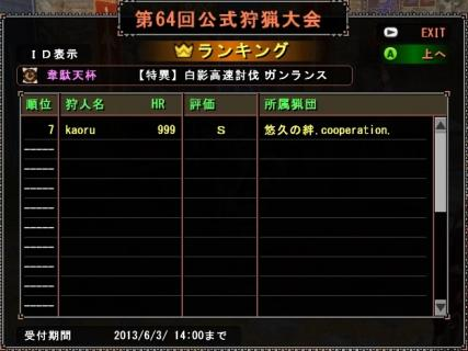mhf_20130603_074835_744-crop.jpg