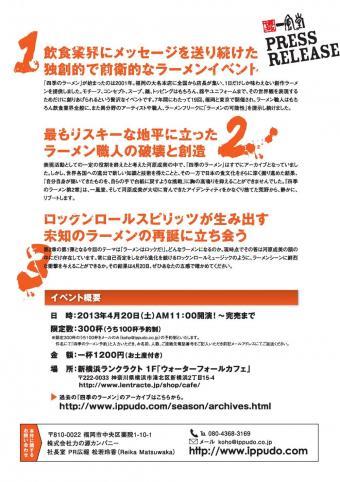 『四季のラーメン第二章』プレスリリース_ページ_2[2]