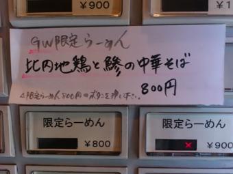 PAP_20130507145 (82)