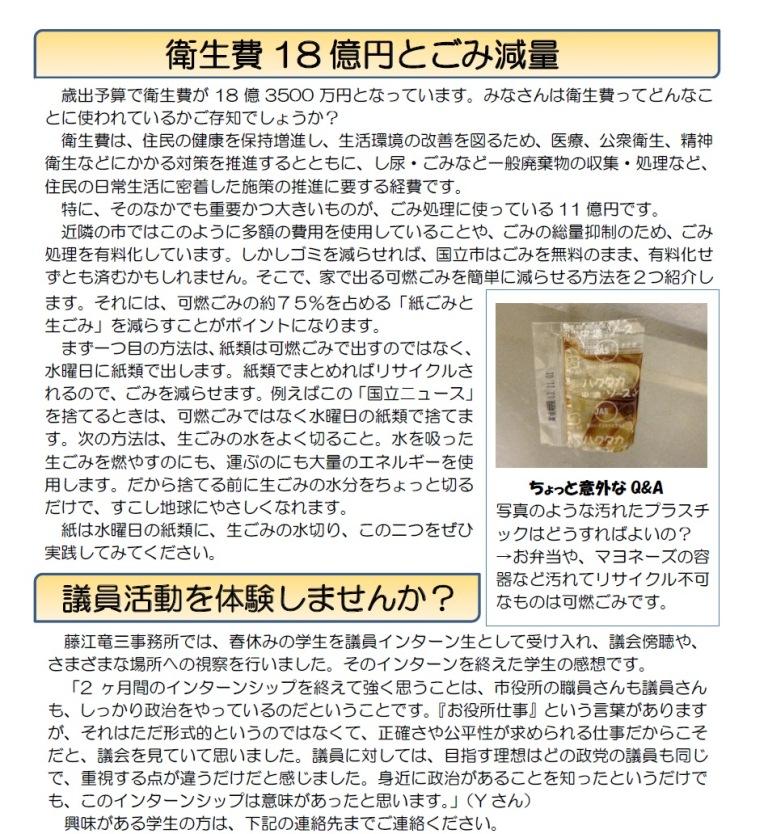 ニュース23