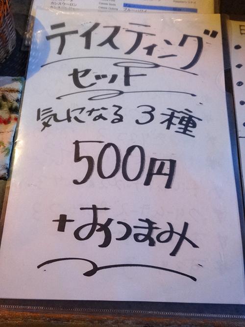 13テイスティングセット500