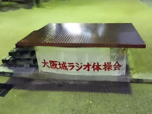 06大阪城ラジオ体操会