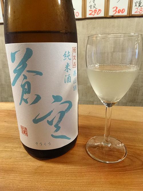 17純米酒 蒼空550
