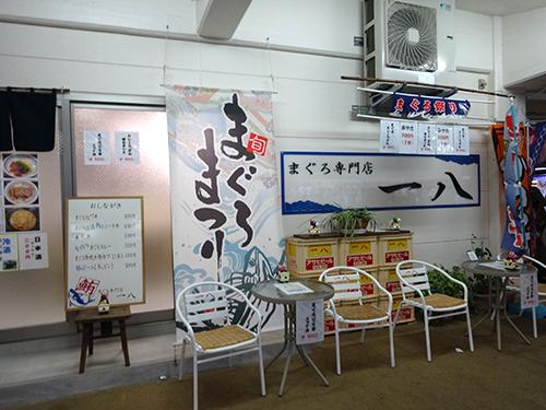 04マグロ店