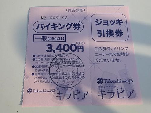 04チケット2