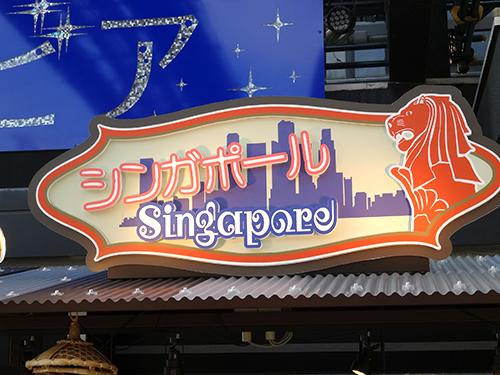 11シンガポール