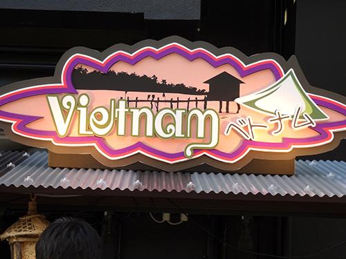 12ベトナム
