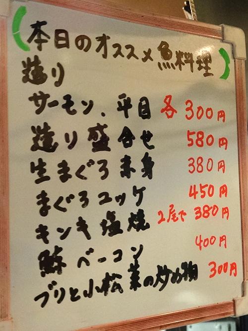 04おすすめ魚料理