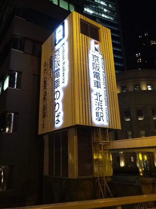 01北浜駅