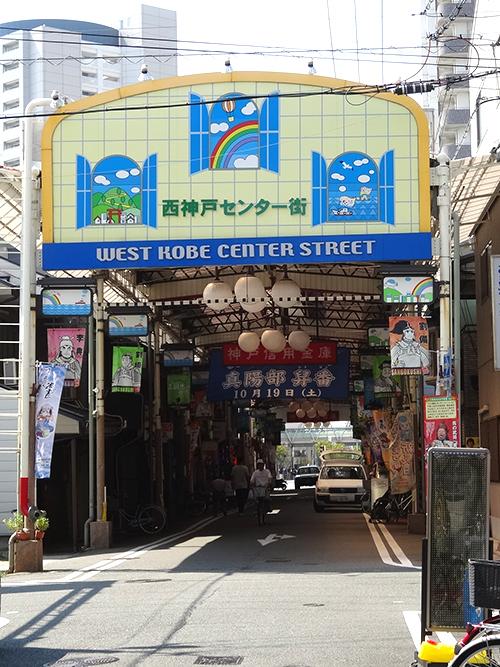 21西神戸センター街
