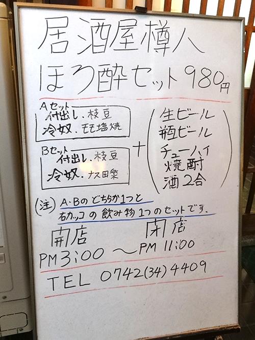 28ほろ酔いセット980