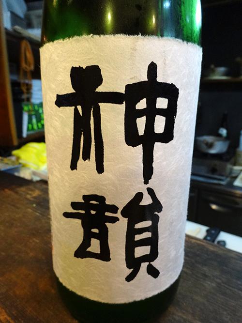 39神韻純米しぼりたて