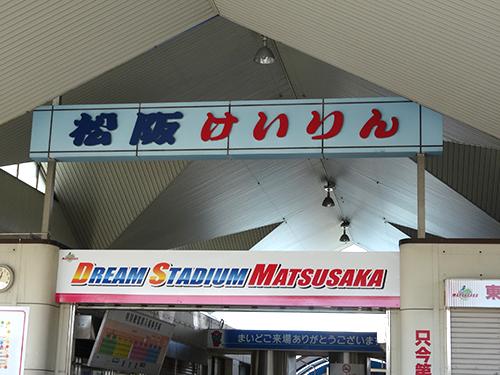 24松阪競輪