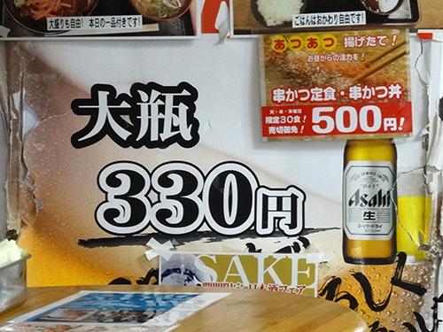 22大瓶330