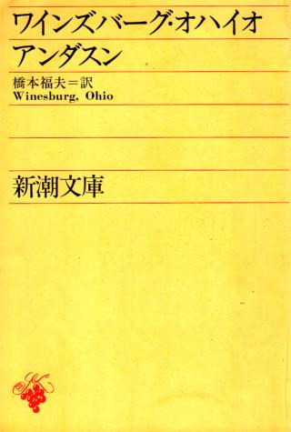 105円の本棚改め108円の本棚 ワ...