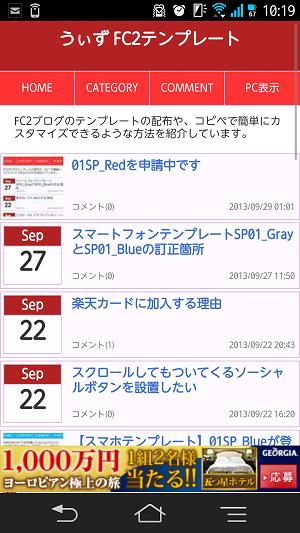 Screenshot_2013-09-29-10-19-46.png