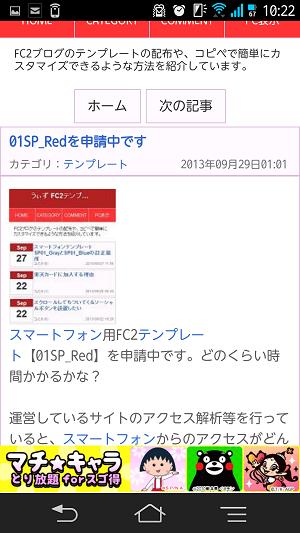 Screenshot_2013-09-29-10-22-08.png