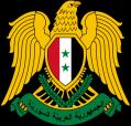 シリアの国章