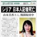 山本美香さん