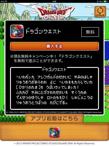 dragonquest_001.jpg
