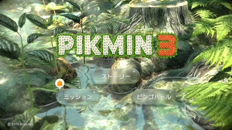 pikmin_009.jpg