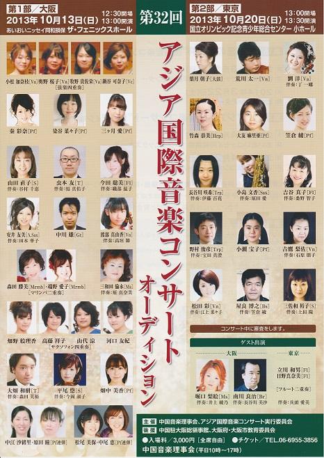 アジア国際音楽コンサート