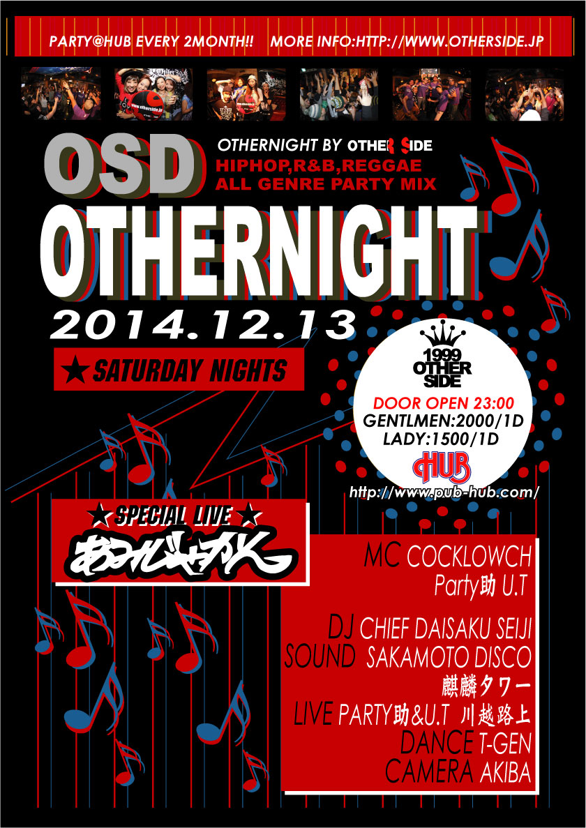 othernight2014_12_13.jpg