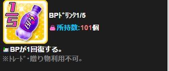 BP受け取り1