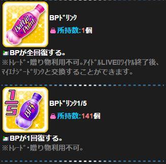 BP受け取り 3