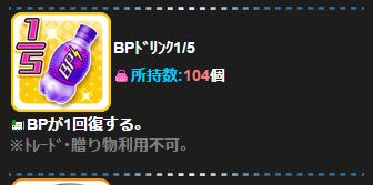 BP受け取り4
