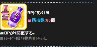 BP受け取り5