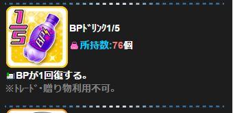 BP受け取り6