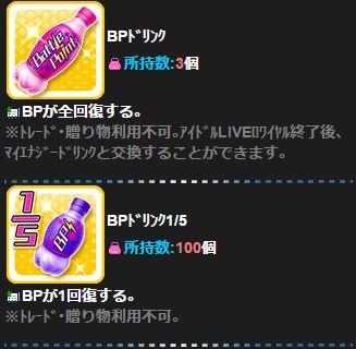 BP受け取り7