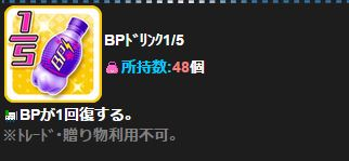 BP1/6