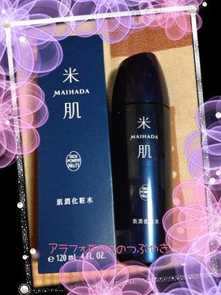 米肌化粧水1