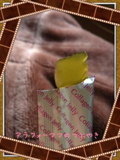 コラーゲンゼリー3