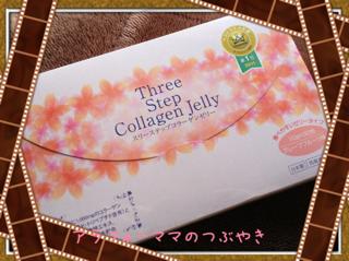 コラーゲンゼリー1