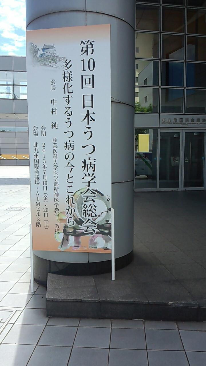 日本うつ病学会