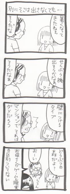4koma92.jpg