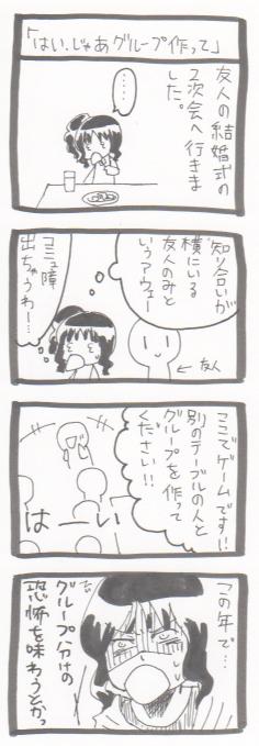 4koma96.jpg