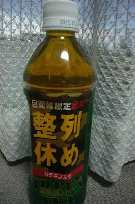 お土産ペットボトル