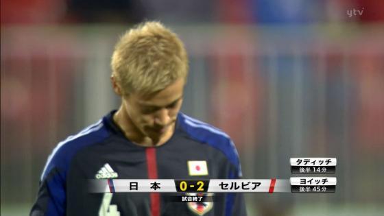ザックジャパン、セルビアに0-2で敗戦・・・