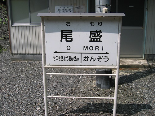大井川鉄道 039