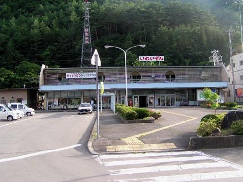 IwaizumiStation.jpg