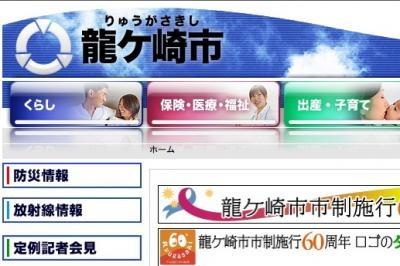 竜ヶ崎_convert
