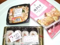 10/13 値引きのお惣菜
