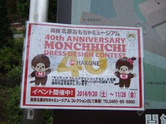 11/20 箱根北原おもちゃミュージアム モンチッチイベント
