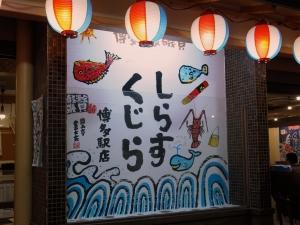 Shirasu_Kujira_1411-107.jpg