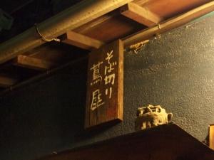 Tsutaya_1112-102.jpg