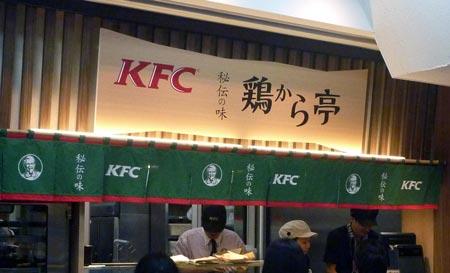 KFC3.jpg
